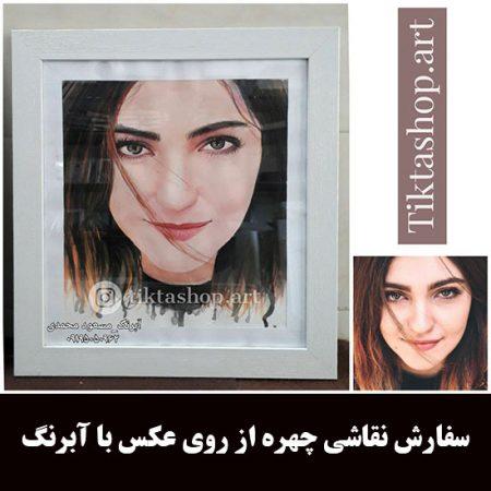 نقاشی چهره از روی عکس با آبرنگ